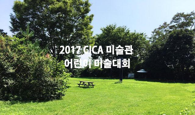 2017 CICA 미술관 어린이 미술대회