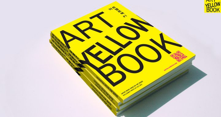 Call for Artists: Art Yellow Book #4: Art Flyer Project